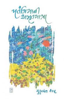 Patangiya Ni Amrutyatra Gujarati Book by Gunvant Shah