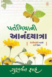 Patangiya Ni Anandyatra Gujarati Book by Gunvant Shah