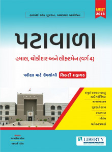 Liberty Highcourt Patawala Exam Guide Latest 2018 Edition