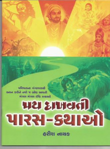 Path Dakhavti Paras Kathao Gujarati Book Written By Harish Nayak