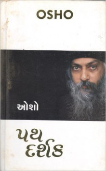 Pathdarshak Gujarati Book Written By Osho