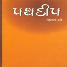 Pathdeep Gujarati Book by Makarand Dave