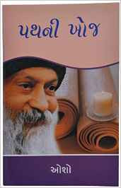 Pathni Khoj Gujarati Book Written By Osho