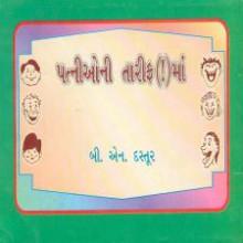 Patnioni Tarifma Gujarati Book by B N Dastur
