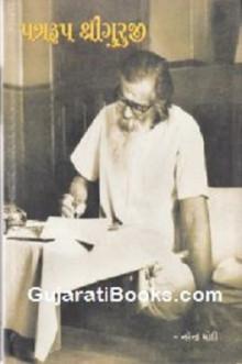 Patraroop Shri Guruji (book)