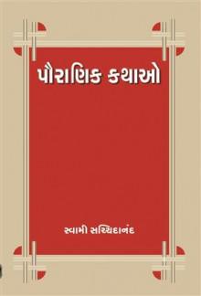 Pauranik Kathao Gujarati Book by Swami Sachchidanand