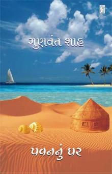 Pavan Nu Ghar Gujarati Book Written By Gunvant Shah