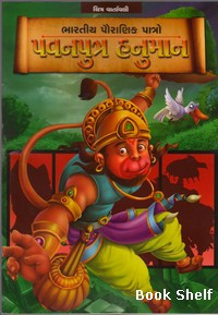 Pavanputra Hanuman  Gujarati Book Written By General Author