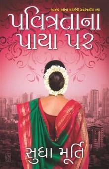 Pavitrata Na Paya Par( Gujarati Translation of House of Cards)