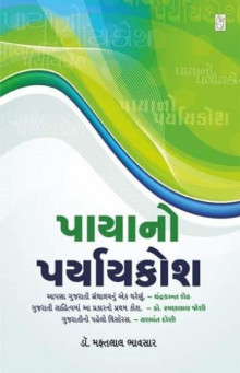 Paya No Paryaykosh Gujarati Book Written By General Author