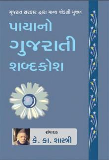 PAYANO GUJARATI SHABDA KOSH Gujarati Book by K  KA  SHASTRI