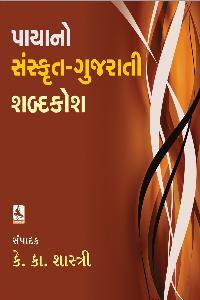 Payano Sanskrut Gujarati Shabdkosh Gujarati Book Written By K  KA  SHASTRI