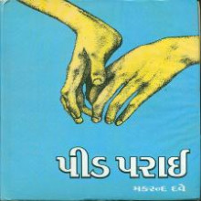 Peed Parai Gujarati Book by Makarand Dave
