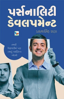 Personality Development Gujarati Book by Prakashsinh Rana