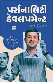 Personality Development Gujarati Book by Prakashsinh Rana