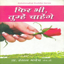Phir Bhi Tumhe Chahenge (Hindi) Gujarati Book by Dr Hansal Bhachech