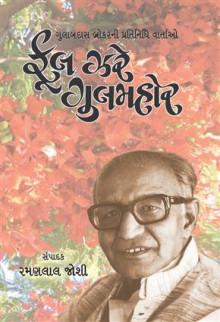 PHOOL ZARE GULMAHOR Gujarati Book by RAMANLAL JOSHI