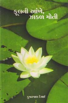 Phoolni Aankhe Zakal Moti Gujarati Book by Kumarpal Desai