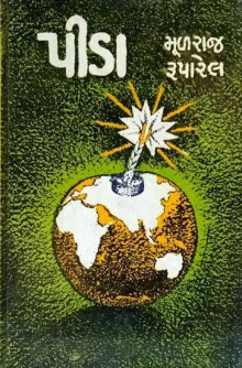 Pida Gujarati Book Written By Mulraj Ruparel