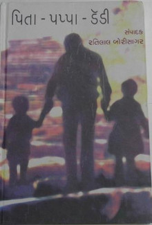 Pita-Pappa-Daddy Gujarati Book by Ratilal Borisagar