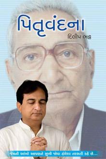 Pitru Vandana Gujarati Book by Dilip Bhatt