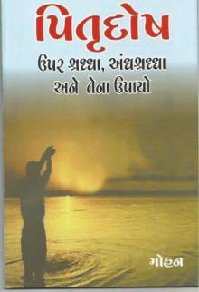 Pitrudosh Gujarati Book Written By Mohan