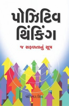 Positive Thinking Ja Safalatanu Sutra buy online gujarati book by Joginder singh