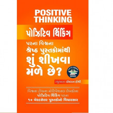Positive Thinking Parna Vishvana Shreshth Pustakomanthi Shu Shikhava Male Chhe - Gujarati Book