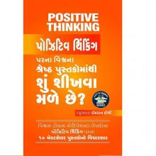 Positive Thinking Parna Vishvana Shreshth Pustakomanthi Shu Shikhava Male Chhe - Gujarati Book