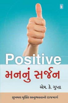 Positive Mann Nu Sarjan Gujarati Book by M K Gupta