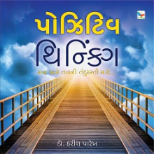 Positive Thinking Gujarati Book by Dr Harish Parekh