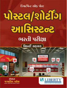 POSTAL  SORTING ASSISTANT EXAM Gujarati Book