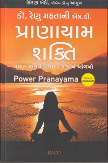 Power Pranayama in Gujarati Gujarati Book by Dr Renu Mahtani M D