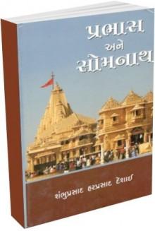 Prabhas Ane Somnath