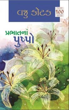 Prabhatna Pushpo Gujarati Book Written By Vaju Kotak