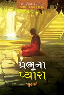 PRABHUNA PYARA Gujarati Book by SUHASI