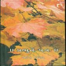 Prabhune Patra Gujarati Book by Ankit Trivedi