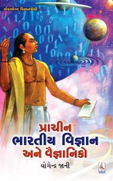 Prachin Bharatiya Vignyan Ane Vaignyaniko Gujarati Book Written By Yogendra Jani