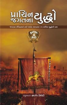 Prachin Jagatna Yudhdho gujarati book