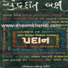 Pradan Gujarati Book by Chandrakant Baxi