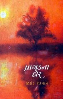 Pragad Na Dor Gujarati Book Written By Joseph Mecwan