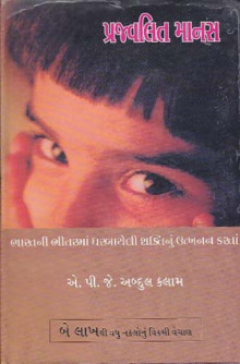 Prajvalit Manas Gujarati Book by A P J  Abdul Kalam