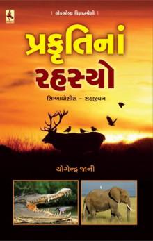 Prakruti Na Rahasyo Gujarati Book Written By Yogendra Jani