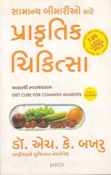 Prakrutik Chikitsa - Diet Cure For Common Ailment In Gujarati Gujarati Book by H K Bakhru