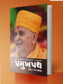 pramukhpath by shailesh sagapariya