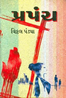 Prapanch Gujarati Book Written By Vitthal Pandya