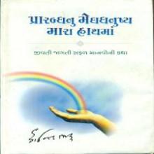 Prarbdhanu Meghdhanushuya Mara Hathma Gujarati Book by Kanti Bhatt
