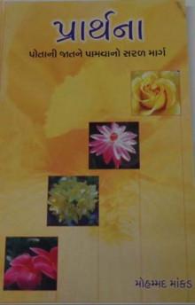 Prarthana  Potani Jatne Pamvano Saral Marg Gujarati Book by Mohammad Mankad
