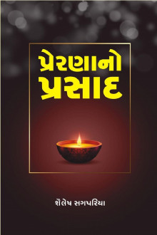 Prenna No Prasad Gujarati Book