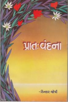 Prataha Vandana Gujarati Book Written By Dinkar Joshi